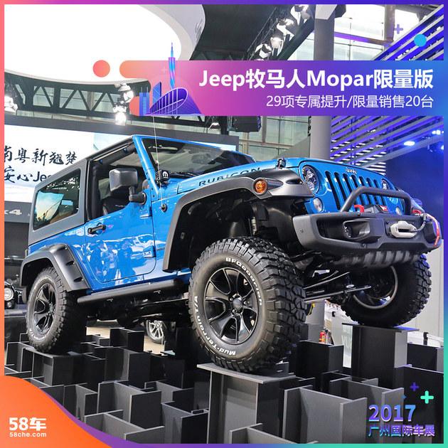 2017广州车展实拍 Jeep牧马人Mopar限量版