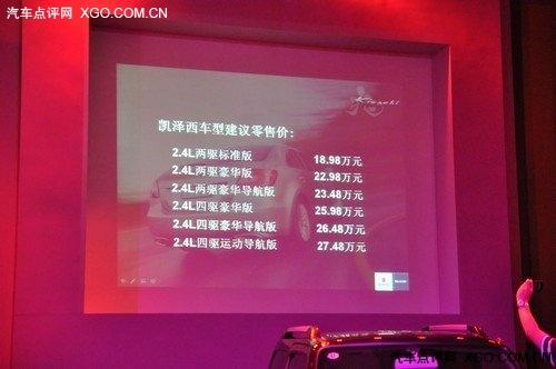 售18.98-27.98万 铃木凯泽西正式上市