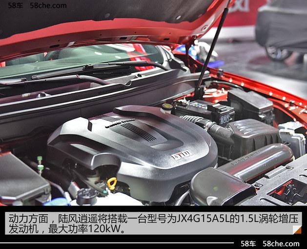 2017广州车展 陆风逍遥预售价9-14万元
