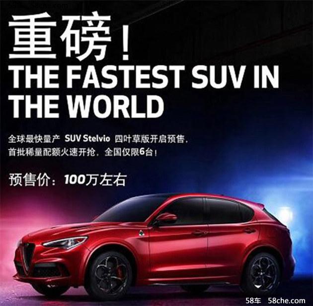 2017广州车展 Stelvio QV版预售价公布