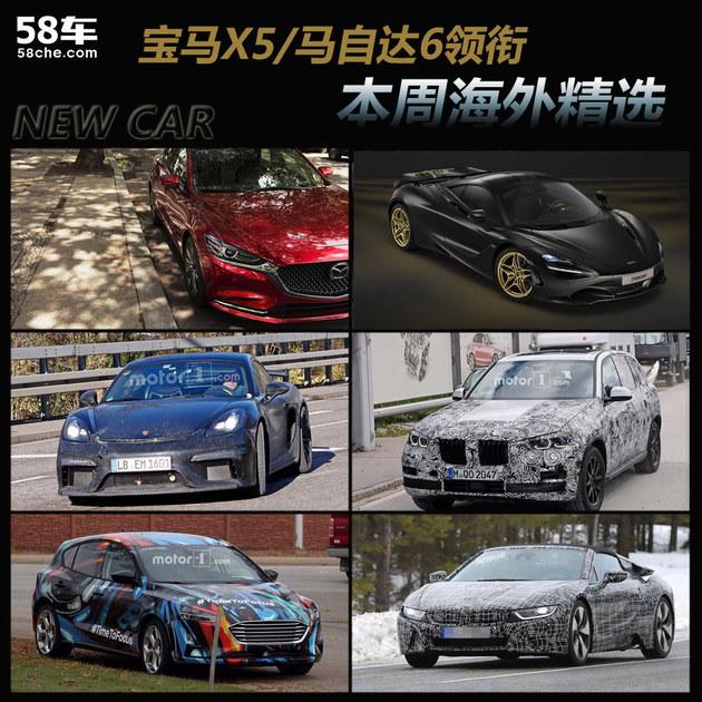 宝马X5/马自达6领衔 一周海外重点新车