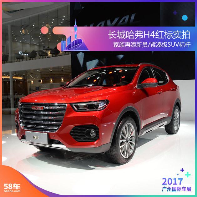 2017广州车展实拍 全新哈弗H4红标解析