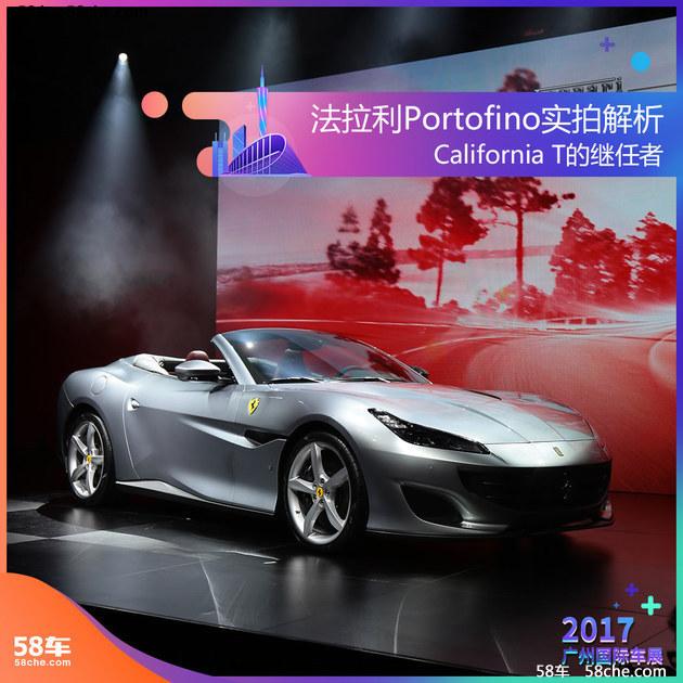 2017广州车展 法拉利Portofino实拍解析