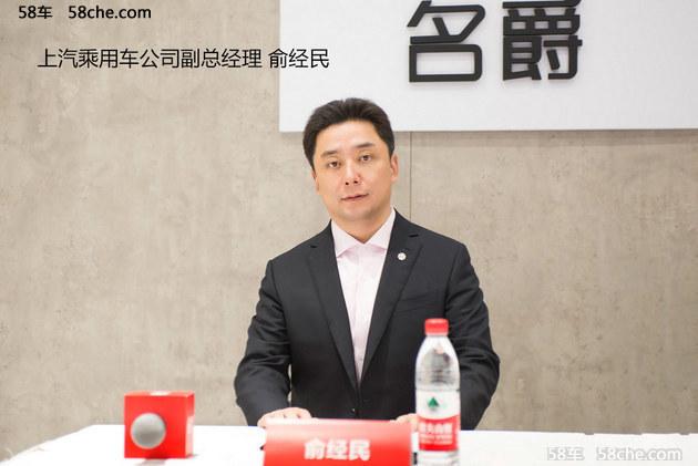 广州车展 专访MG名爵品牌俞经民、刘景安