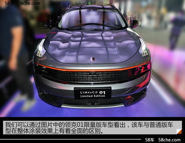 2017广州车展实拍 领克LYNK&CO 01限量版