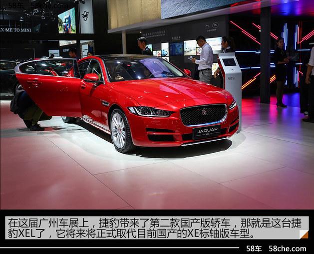 2017广州车展实拍解析 国产捷豹XEL长轴