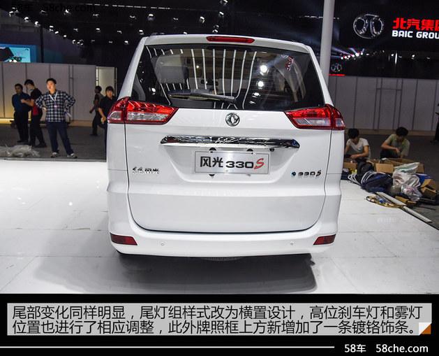 2017年广州车展实拍 风光330S/主打实用