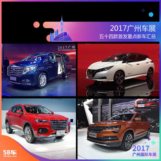 2017广州车展 五十四款首发重点新车汇总