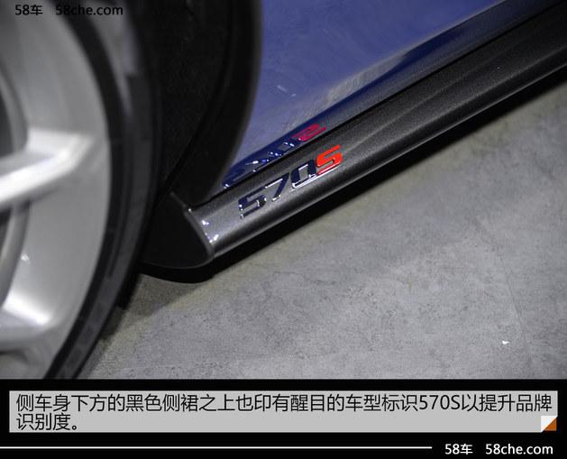 2017广州车展实拍 迈凯伦570S Spider