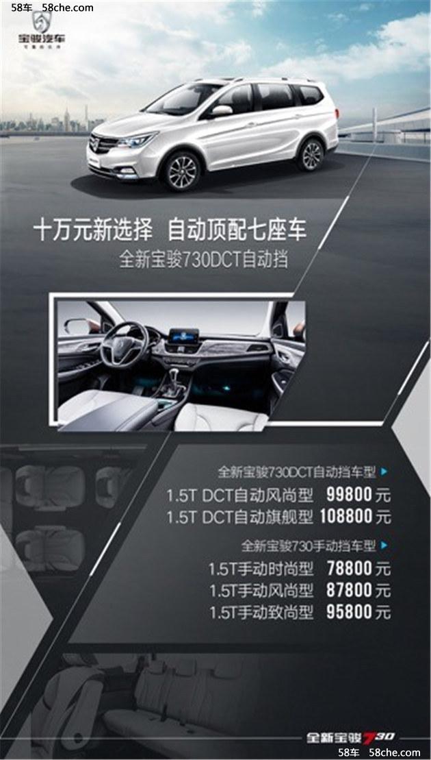 宝骏730自动挡正式 上市 售9.98—10.88万