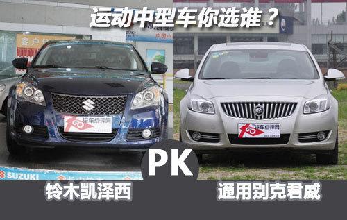 运动中型车你选谁?凯泽西对比新君威