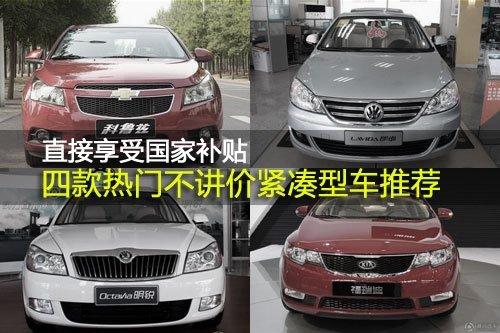 享受补贴3000远 4款热门紧凑型车推荐