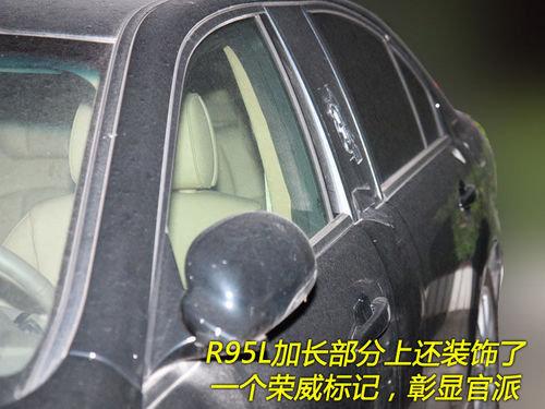 照葫芦画瓢! 荣威R95L无伪装谍照曝光