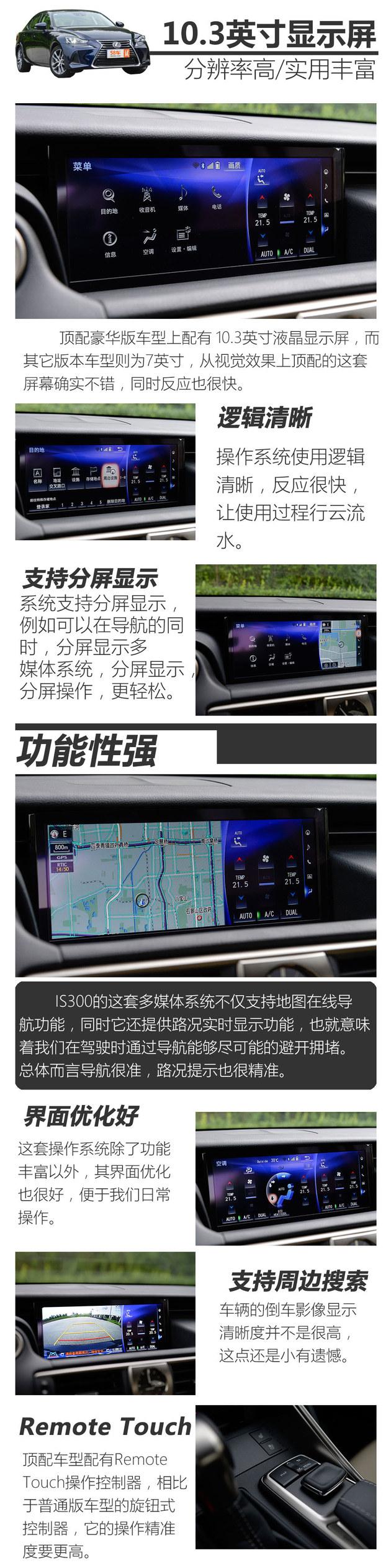 雷克萨斯IS300多媒体体验 操作界面升级