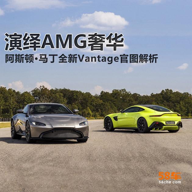 全新一代Vantage官图解析 演绎AMG奢华