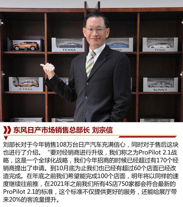 明年2款新车 访东风日产副总经理王金宁