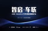 车云/百度云主办 中国车联网创新发展论坛