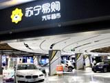 苏宁集团正式宣布成立苏宁易购汽车公司