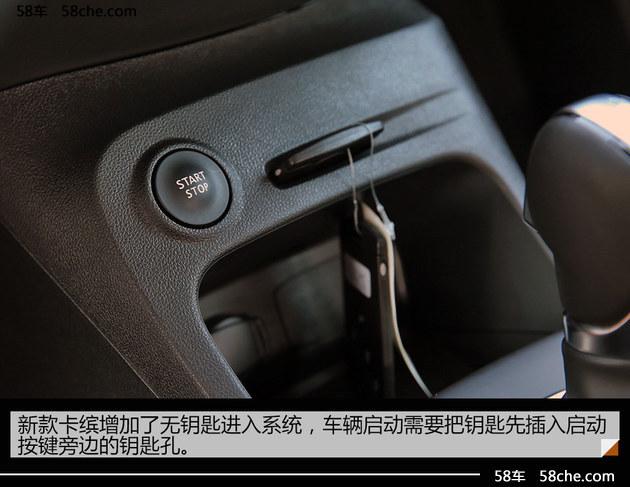 雷诺新款卡缤CAPTUR试驾 生活需要乐趣