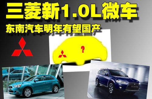 配1.0L发动机 东南汽车明年国产微型车