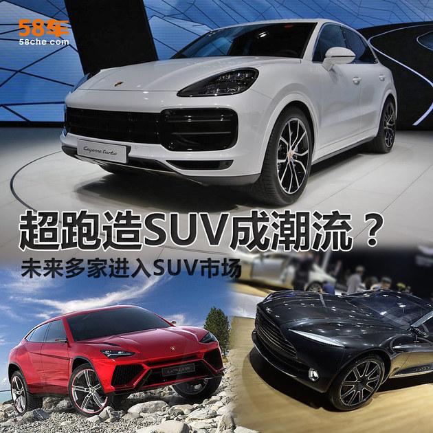 超跑造SUV成潮流? 未来多家进入SUV市场