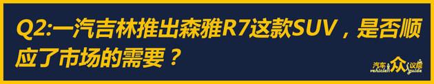 智联系统体验优异 编辑眼中的森雅R7