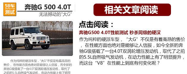 奔驰G 500与GLC 300综合体验 硬派实力