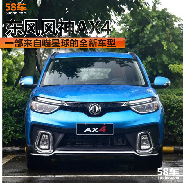 一部来自喵星球的全新车型 东风风神AX4