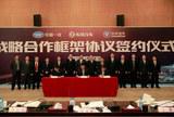 中国一汽、东风、长安汽车签订战略协议