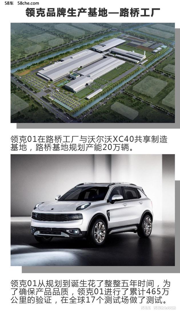 领克品牌未来计划曝光 跨界SUV提上日程