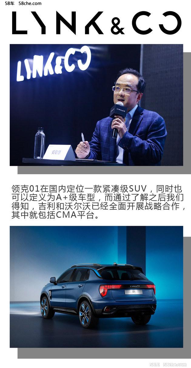 领克品牌未来计划曝光 跨界SUV指日可待