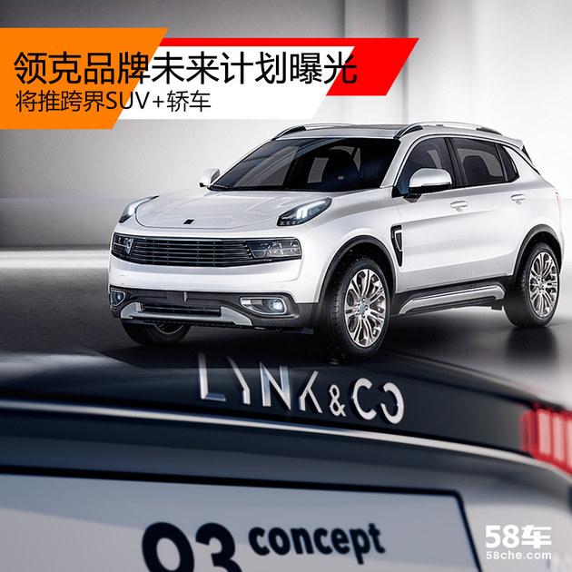 领克品牌未来计划曝光 将推跨界SUV+轿车