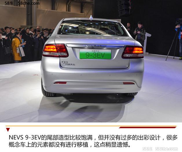国能汽车生产启动仪式 NEVS 9-3EV首亮相