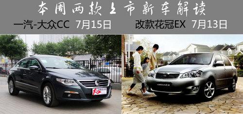 国产CC/新花冠EX 本周2款上市新车解读
