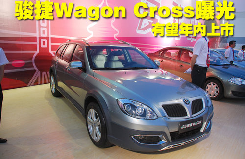 有望年内上市 新骏捷Wagon Cross曝光