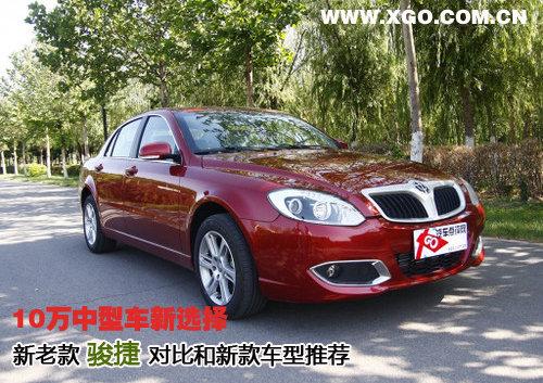 10万中型车新选择 新老款中华骏捷对比