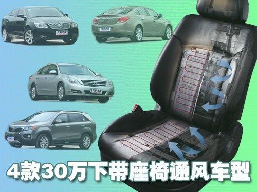 增加座椅透气性 4款30万下座椅通风车型