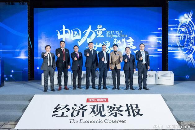 2017第四届中国新能源汽车年会 在京举行