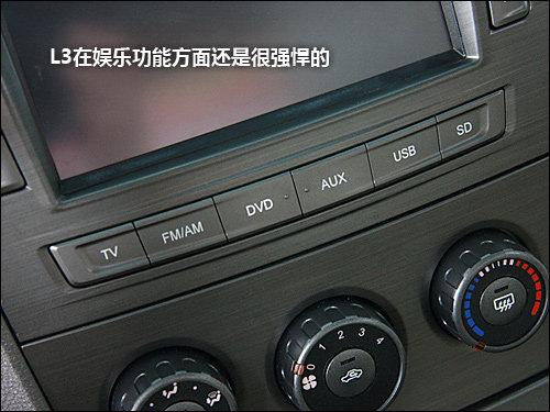 """""""超A""""新概念:比亚迪L3 1.8L进店实拍"""