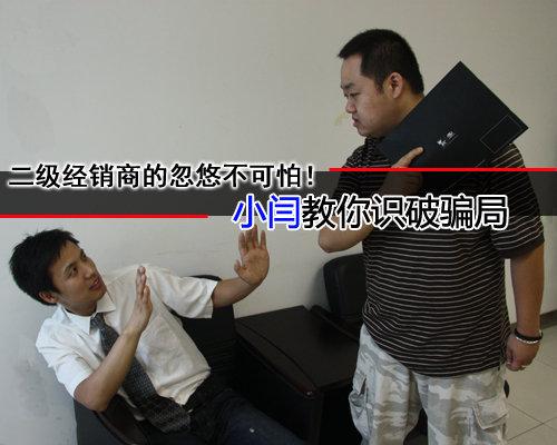 小闫说车:勿贪小便宜之二级经销商详解