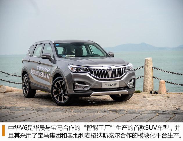 华晨中华V6试驾体验 搭载远程控制系统