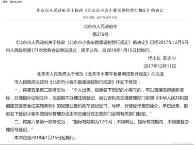 2018年北京小客车指标减少5万 再创新低