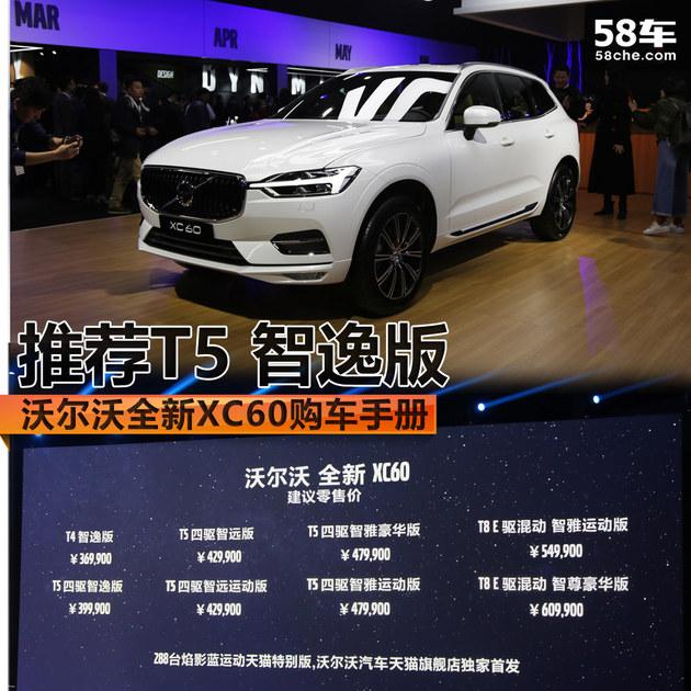 沃尔沃全新XC60购车手册 推荐T5 智逸版