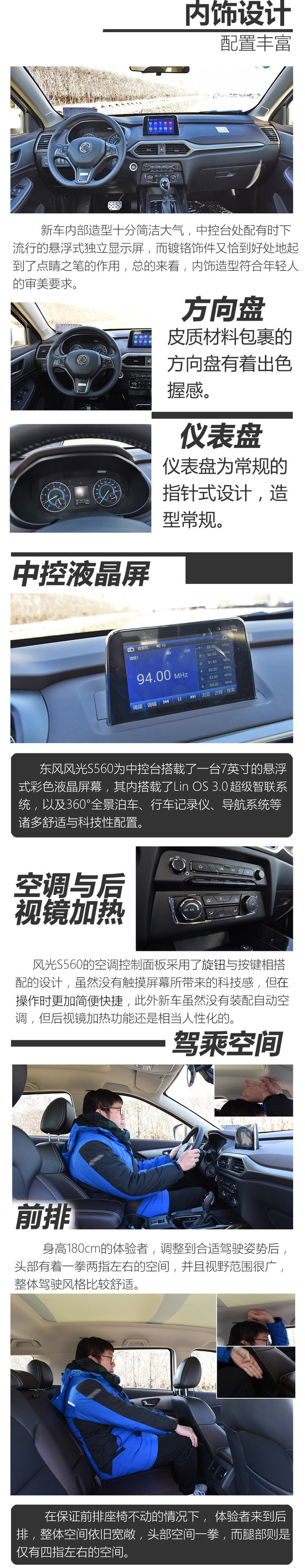 东风风光S560性能测试 动力输出平顺