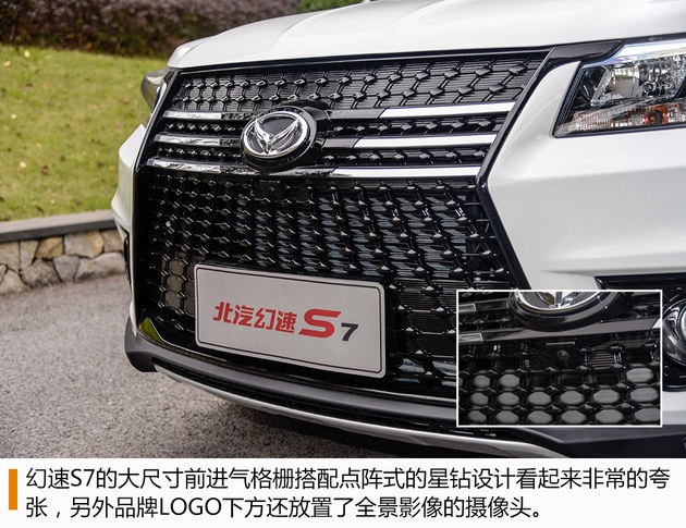 北汽幻速全新S7试驾体验 瞄准细分市场