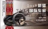 [新疆车展] 2018新疆 3·15 国际车展 !