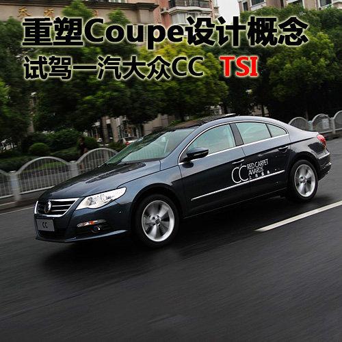 新Coupe设计概念 一汽-大众CC静态评测