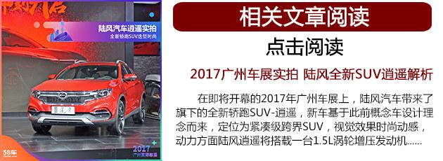 陆风逍遥正式上市 售价0.00-00.00万元