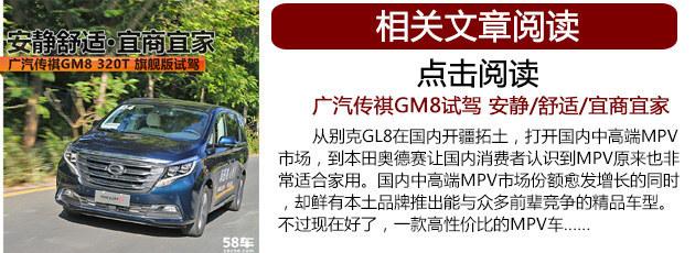 新广汽传祺GM8上市 同级四款MPV引进