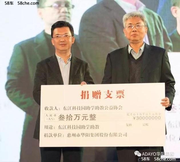 ADAYO华阳集团捐赠30万公益金助学助教